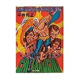 超革命的中学生集団 (角川文庫 緑 383-10)