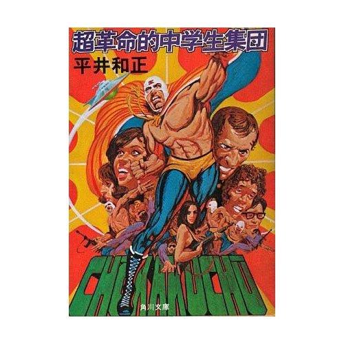 超革命的中学生集団 (角川文庫 緑 383-10)の詳細を見る