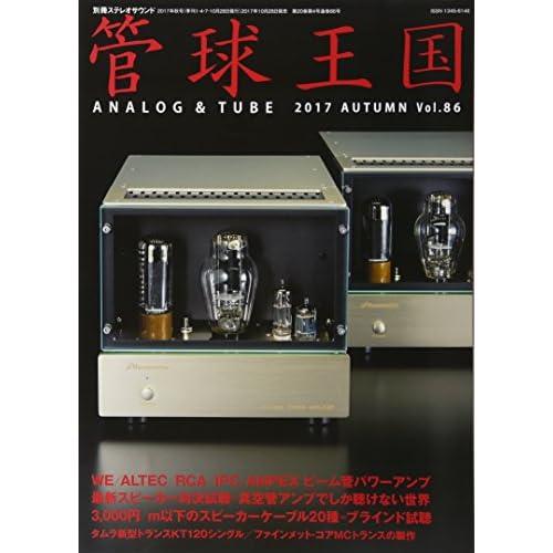 季刊管球王国 Vol.86 (別冊ステレオサウンド)