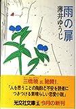 雨の扉 (光文社文庫)