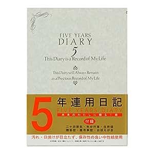デザインフィル 日記帳 ミドリ 日記 5年連用 洋風