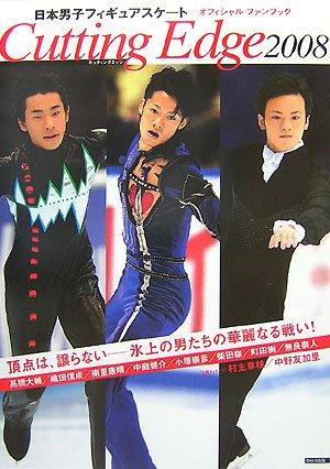 Cutting Edge〈2008〉日本男子フィギュアスケートオフィシャルファンブック