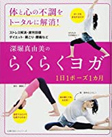 深堀真由美のらくらくヨガ 1日1ポーズ1カ月 (主婦の友ヒットシリーズ)