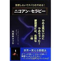 禁煙しないでタバコをやめる! ニコアン・セラピー