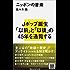 ニッポンの音楽 (講談社現代新書)