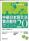 中級日本語文法要点整理ポイント20