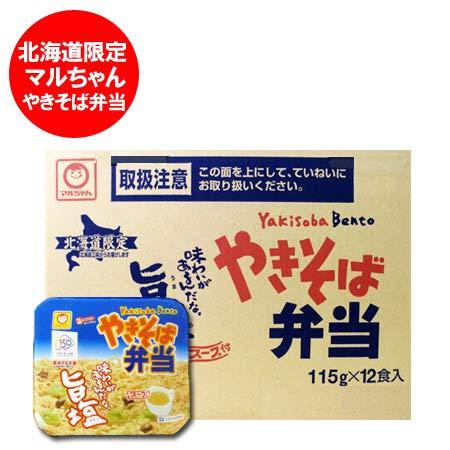 マルちゃん カップ麺 送料無料 焼きそば 即席カップめん 東洋水産 やきそば弁当 旨塩味 (スープ付) 12食入 1ケース(1箱) 北海道限定 カップやきそば やきべん うましお