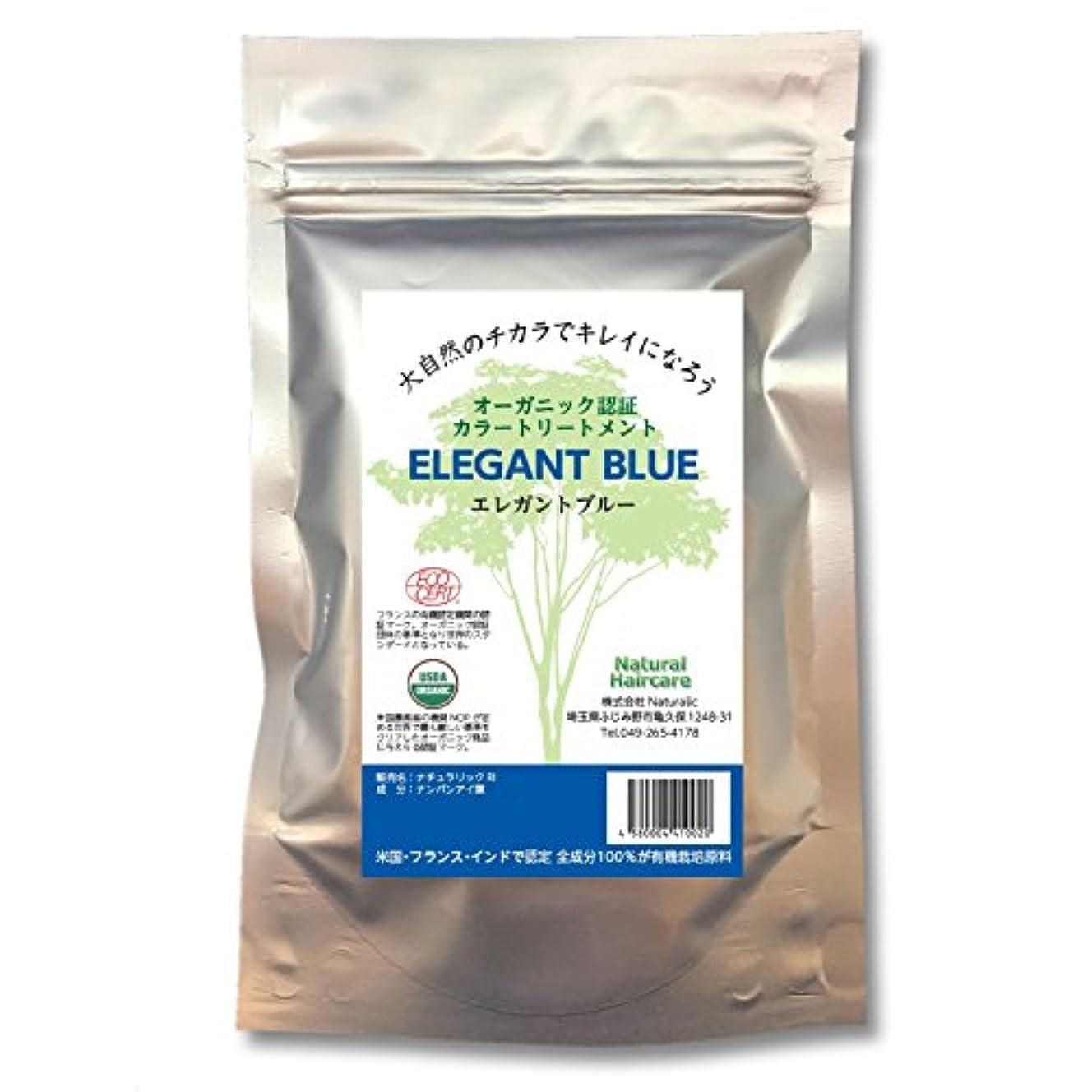 先消す忙しいナチュラルヘアケア エレガントブルー 世界3カ国オーガニック機関認証済み 100%天然植物 インディゴ 青紫色系