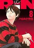 RiN(8) (月刊少年マガジンコミックス)