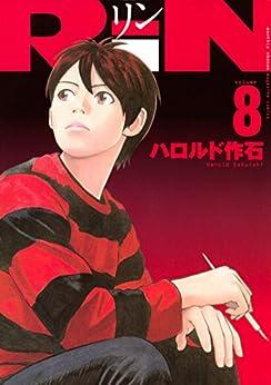 [ハロルド作石]のRiN(8) (月刊少年マガジンコミックス)