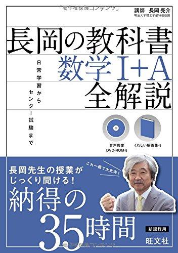 【音声DVD-ROM付】長岡の教科書 数学I+A 全解説の詳細を見る