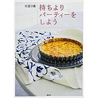 持ちよりパーティーをしよう (講談社のお料理BOOK)
