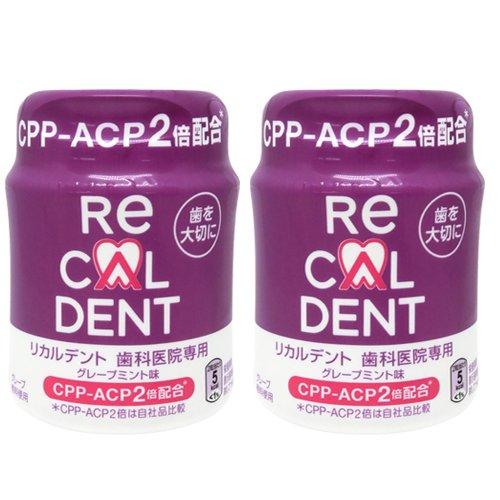 歯科医院専用 リカルデント 粒ガム ボトルタイプ 140g グレープミント味 2個