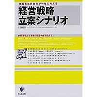 経営戦略立案シナリオ (かんきビジネス道場)