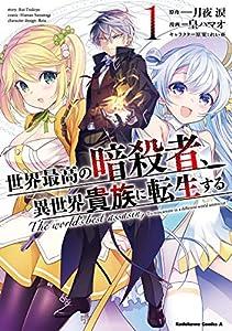 世界最高の暗殺者、異世界貴族に転生する (1) (角川コミックス・エース)
