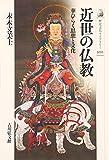 近世の仏教―華ひらく思想と文化 (歴史文化ライブラリー)