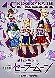 【Amazon.co.jp限定】乃木坂46版ミュージカル美少女戦士セーラームーン [Blu-ray] (ミニクリアファイル[A5サイズ]1組(2枚セット)Amazon Ver.付)