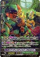 カードファイトヴァンガードG/エクストラブースター/第2弾 「The AWAKENING ZOO」/G-EB02/S04 アーティスティック・オセロット SP
