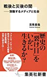 「戦後と災後の間 ─溶融するメディアと社会 (集英社新書)」販売ページヘ