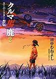 クルマ馬鹿 スーパースター烈伝(2) (ビッグ コミックス〔ビッグ〕) (ビッグコミックス) 画像