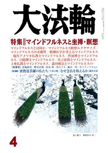 大法輪 2017年 04 月号 [雑誌]の詳細を見る