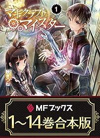 【合本版】マギクラフト・マイスター 全14巻 (MFブックス)