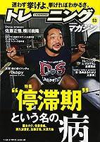 """トレーニングマガジン Vol.53 特集:""""停滞期""""という名の病 (B.B.MOOK)"""