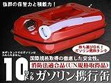 消防法適合品 10リットル ガソリン携行缶 ガソリン缶
