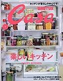 Casa BRUTUS(カ-サブル-タス) 2017年 7月号 [楽しいキッチン]