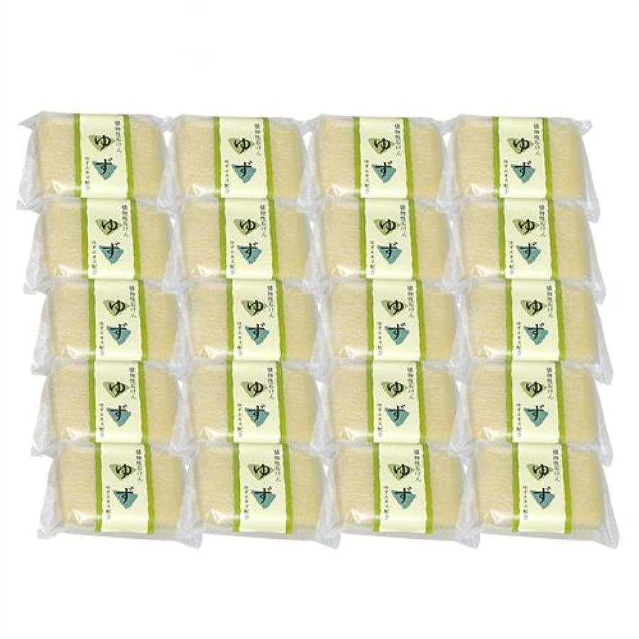 ベンチ均等に幸福植物性ソープ 自然石けん ゆず 80g×20個セット