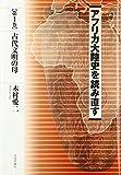 アフリカ大陸史を読み直す〈第1巻〉古代文明の母