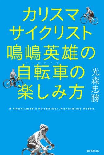 カリスマサイクリスト 鳴嶋英雄の自転車の楽しみ方...