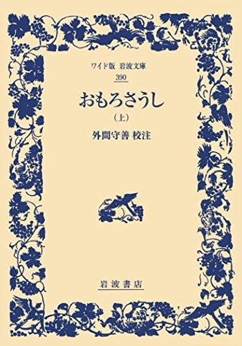 おもろさうし(上) (ワイド版岩波文庫)