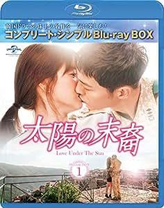 太陽の末裔 Love Under The Sun BD‐BOX1(コンプリート・シンプルBD‐BOX6,000円シリーズ)(期間限定生産) [Blu-ray]