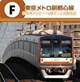 東京メトロ副都心線 駅発車メロディ-&駅ホーム自動放送