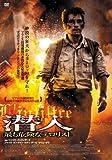 潜入 最も危険なテロリスト[DVD]