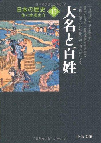 日本の歴史〈15〉大名と百姓 (中公文庫)の詳細を見る