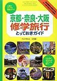 京都・奈良・大阪 修学旅行とっておきガイド