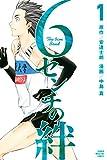 6センチの絆(1) (週刊少年マガジンコミックス)