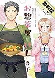 【無料版】お惣菜屋とOL 1 (リラクトコミックス)
