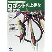 ロボットの上手な描き方 (漫画の教科書シリーズ)