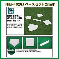 [フィールドフォース] ベースセット2mm厚 FHM-402GJ