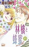 林檎と蜂蜜walk 11 (マーガレットコミックス)