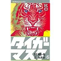 タイガーマスク(6) (週刊少年マガジンコミックス)