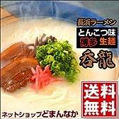 博多 長浜 ラーメン 呑龍(とんこつ味)4食入