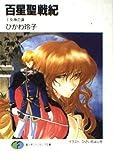 百星聖戦紀〈7〉女神の涙 (富士見ファンタジア文庫)