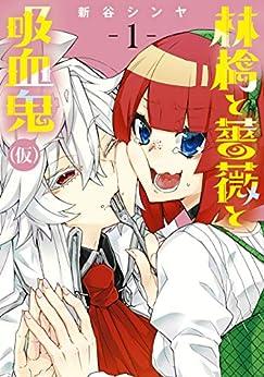 [新谷シンヤ]の林檎と薔薇と吸血鬼(仮) 1巻 (マッグガーデンコミックスBeat'sシリーズ)
