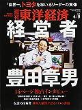 週刊東洋経済 2016年4/9号