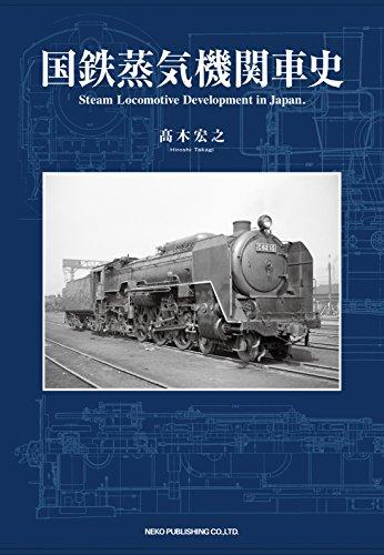 国鉄蒸気機関車史
