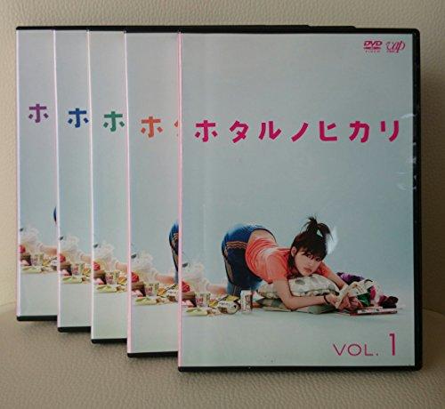 ホタルノヒカリ [レンタル落ち] (全5巻) [マーケットプレイス DVDセット商品]